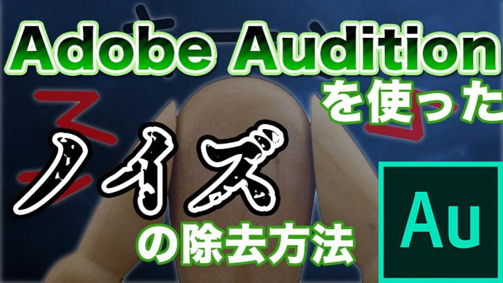 Adobe Auditionを使ったノイズの除去方法