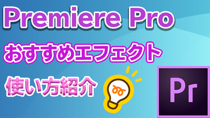【Premiere Pro】オススメ厳選エフェクトと使い方の解説【初心者向け】