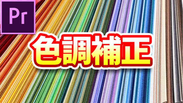 Premiere Pro 色調補正の方法【Lumetriカラー(カラーグレーディング機能)】