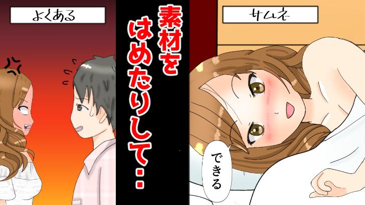 """【誰でもできる!?】""""ああいう""""漫画っぽい動画の作り方"""