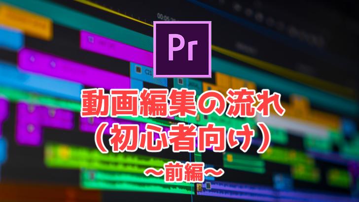 Premiere Proの使い方、流れをわかりやすく解説!〜前編〜【初心者向け】