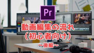 Premiere Proの使い方、流れをわかりやすく解説!〜後編〜【初心者向け】