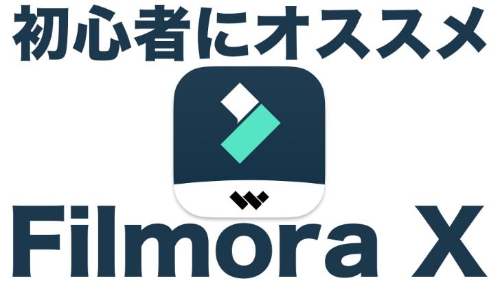 【Filmora X】動画編集を始めたいならFilmoraがオススメな理由5選