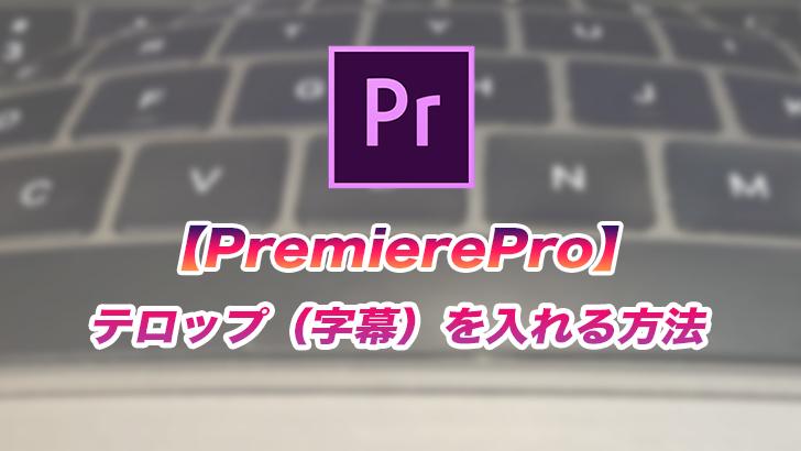 【PremierePro】テロップ(字幕)を入れる方法【初心者】