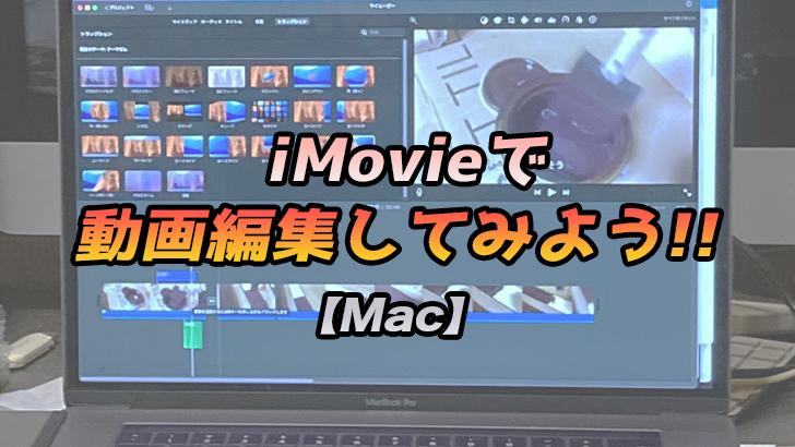 【無料ソフト】iMovieで動画編集してみよう【Mac】
