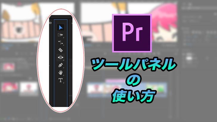 【Premiere Pro】編集に必要なツールパネルの機能解説+ショートカットキーも紹介!【初心者】