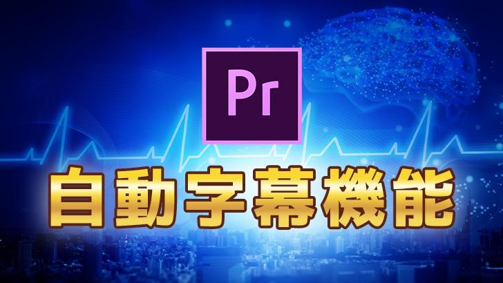Premiere Proに自動文字起こし機能が追加!使い方+Vrewとの比較は?