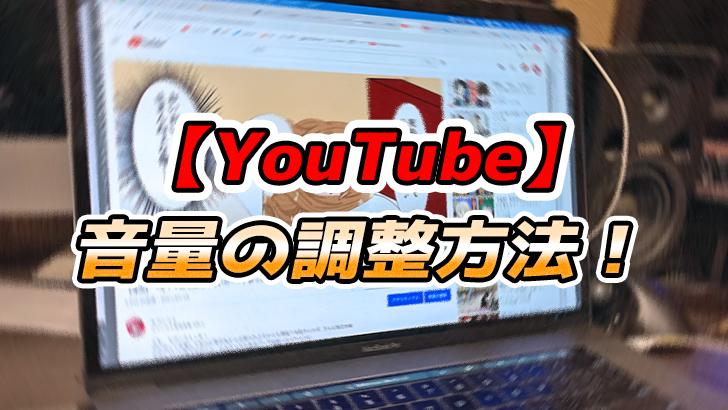 YouTubeの音量が小さい(大きい)時はどうしたらいい?