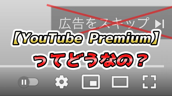 【広告なし】YouTube Premiumってどうなの?【動画ダウンロードも可能】
