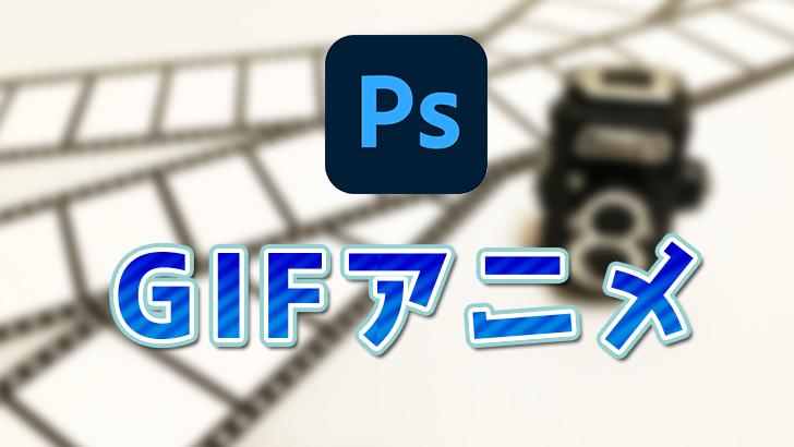 【Photoshop】GIFアニメの作成方法【MP4変換もあり】