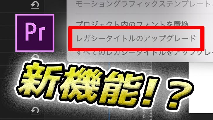 【PremierePro】レガシータイトルのアップデート?エッセンシャルグラフィックス的なものへ変換可能!