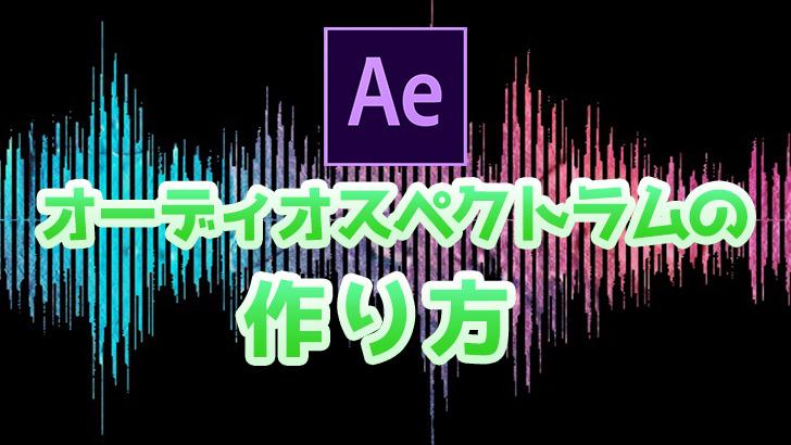 【After Effects】音楽に合わせて波形が動く【オーディオスペクトラムの作り方】