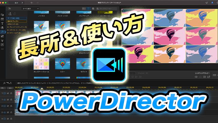 【動画編集】PowerDirectorの使い方と長所【無料体験版あり】