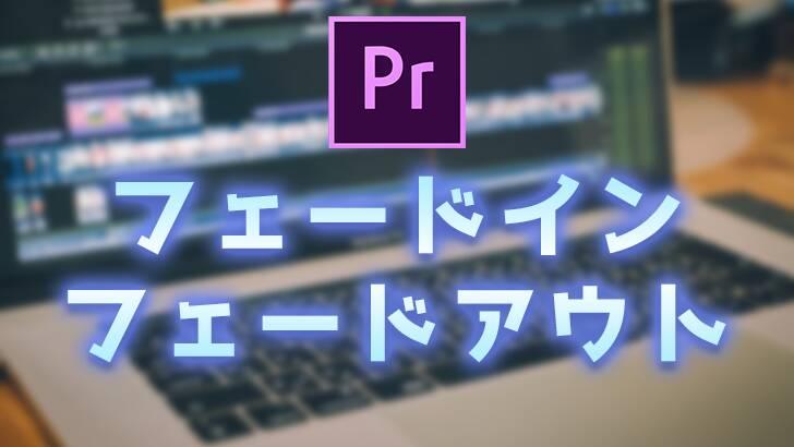 【Premiere Pro】音声や画像、映像をフェードイン、フェードアウトする方法の解説!