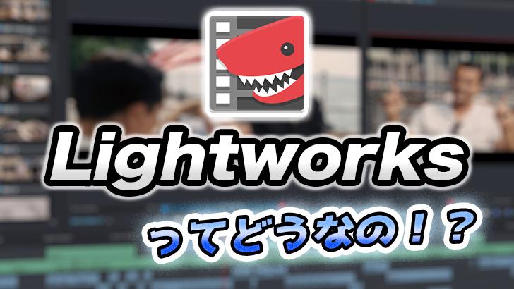 動画編集ソフト、Lightworksとは?概要と使い方の解説【無料版あり】