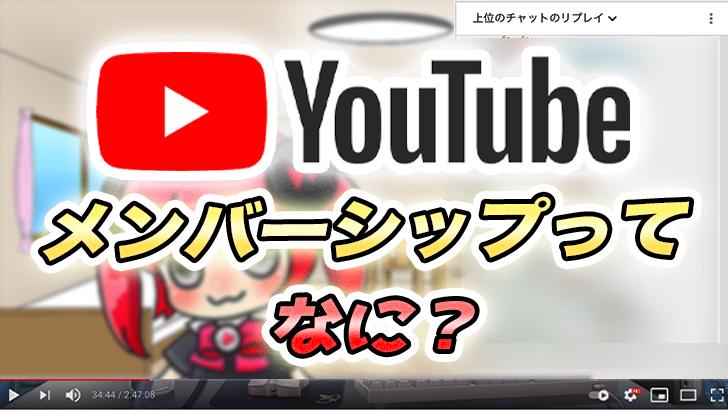 YouTube「メンバーシップ」ってなに?入った方がいい?概要と料金、入退会の方法の解説