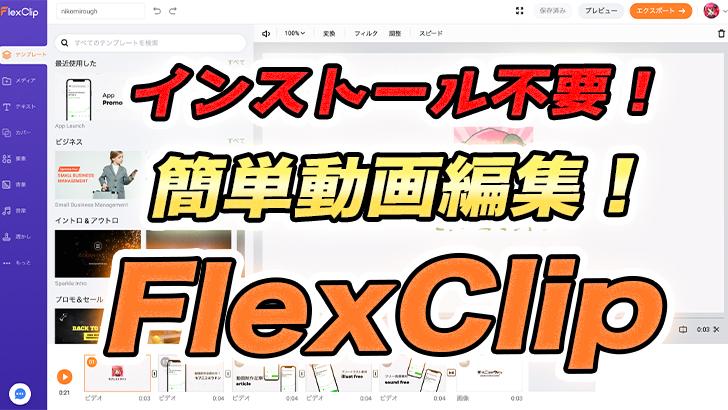 ブラウザ上で簡単動画編集ができる!FlexClipの使い方解説!
