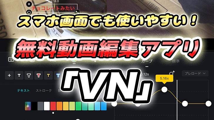 スマホで動画編集のオススメアプリ!「VN」の使い方【無料】