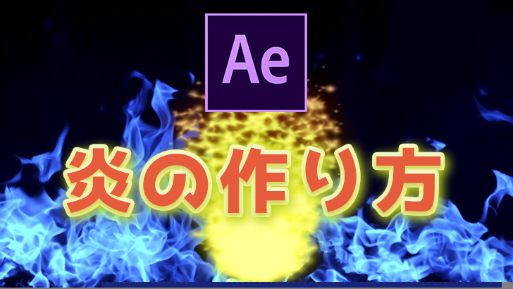 【After Effects】炎のアニメーションの作り方