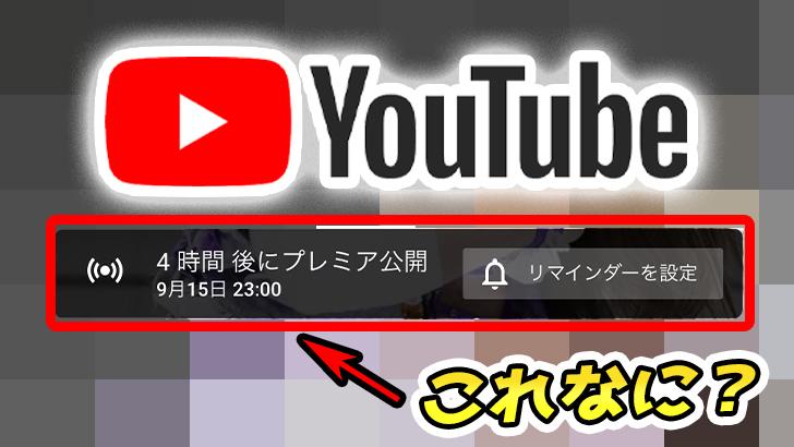 【YouTube】プレミア公開って何?使い方とメリットの解説!