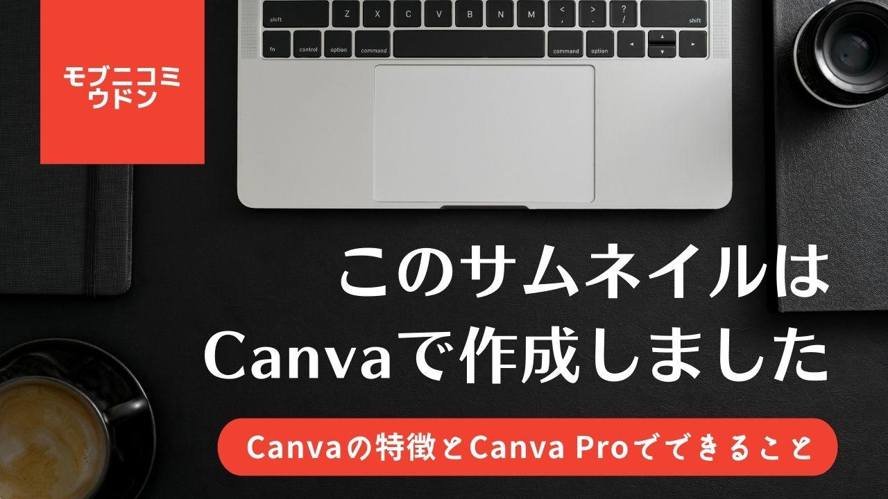 誰でも簡単デザインツール!「Canva」「Canva Pro」。無料版と有料版の違いは?