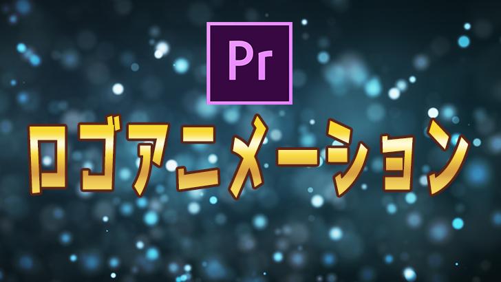 Premiere Proでロゴアニメーションを作ろう!