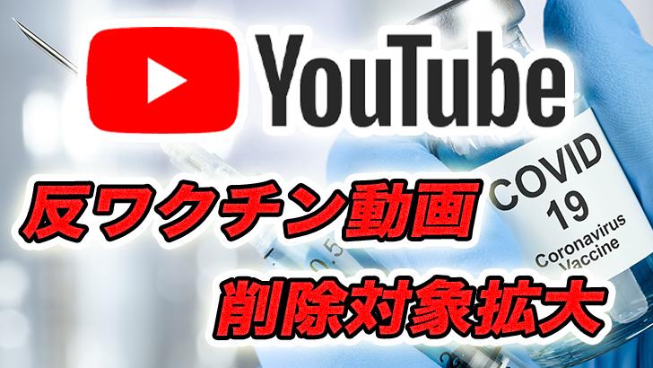 【YouTube】ワクチン全般(新型コロナ含む)に関する誤情報コンテンツの投稿を禁止と発表。いったいどういうこと?