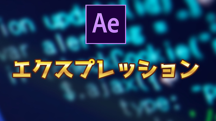 【After Effects】エクスプレッションの使い方