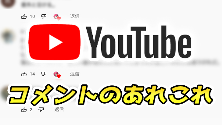【YouTube】自分のコメントが表示されない場合の対処法、履歴の確認をする方法!